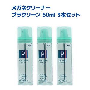 パール メガネレンズクリーナー プラクリーン スプレータイプ 除菌 帯電防止 日本製 60ml 3本セット