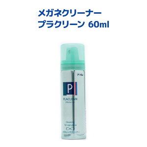 パール メガネレンズクリーナー プラクリーン スプレータイプ 除菌 帯電防止 日本製 60ml