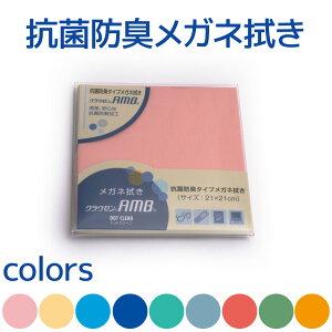 パール メガネ拭き メガネクロス クリーニングクロス クラウゼン AMB21 21×21cm 抗菌加工 防臭加工 日本製