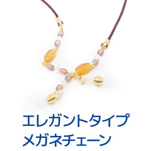 パール メガネチェーン エレガントタイプ ビーズ ひも 日本製 70cm パープル FE-6