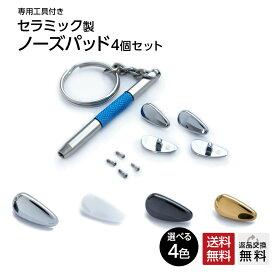 鼻パッド セラミックパッド CEP-01タイプ (4個入) 有害物質を含まない安心の鼻あて シリコンパッドの変色にお困りの方にもおすすめ 購入後すぐに交換ができる 精密ドライバー・専用ネジ 工具セット