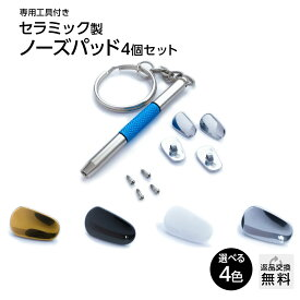 鼻パッド セラミックパッド CEP-02タイプ (4個入) 有害物質を含まない安心の鼻あて シリコンパッドの変色にお困りの方にもおすすめ 購入後すぐに交換ができる 精密ドライバー・専用ネジ 工具セット / メガネ 鼻パッド