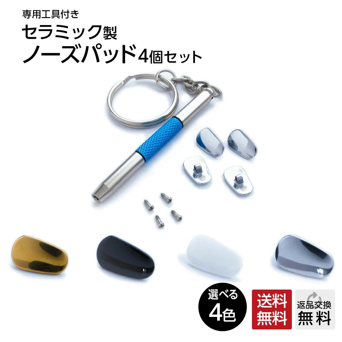MIDI セラミックパッド CEP-02タイプ (4個入) 有害物質を含まない安心の鼻あて シリコンパッドの変色にお困りの方にもおすすめ 購入後すぐに交換ができる 精密ドライバー・専用ネジ 工具セット / メガネ 鼻パッド