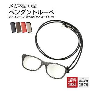 ペンダントグラス おしゃれなルーペ 男女兼用(PG-003)ブラック 紐は5色から選べます!