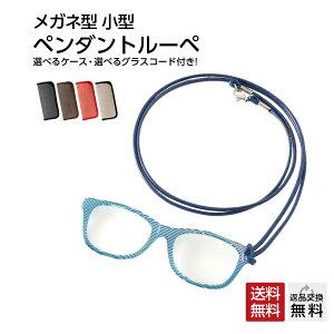 ペンダントグラス おしゃれなルーペ 男女兼用(PG-003)ブルー 老眼鏡紐は5色から選べます!