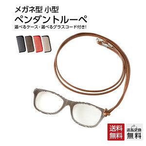 ペンダントグラス おしゃれなルーペ 男女兼用(PG-003)ライトブラウン 老眼鏡 紐は5色から選べます!