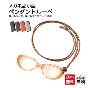 ペンダントグラス おしゃれなルーペ ストラップ レディース 女性用 ペンダントルーペ(PG-004C1)コニャック 老眼鏡 紐は5色から選べます!