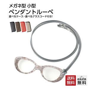ペンダントグラス おしゃれなルーペ ストラップ レディース 女性用 ペンダントルーペ(PG-004)ダークブラウン&ゴールド 老眼鏡 紐は5色から選べます!