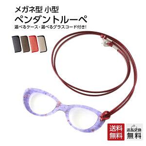 ペンダントグラス おしゃれなルーペ ストラップ レディース 女性用 ペンダントルーペ(PG-004)パープル&ゴールド 老眼鏡 紐は5色から選べます!