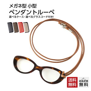 ペンダントグラス おしゃれなルーペ ストラップ レディース 女性用 ペンダントルーペ(PG-004)ブラウンデミ&ラメ 老眼鏡 紐は5色から選べます!