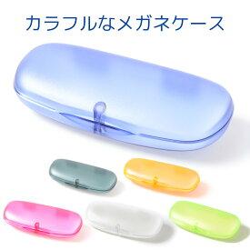 カラフルなメガネケース 6色から選べる 無地 マット表面加工 クリアタイプ ハードケース マグネット式 かわいいカラー メンズ レディース