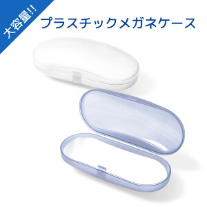大きいフレーム対応のメガネケース 軽いプラスチックケース 2色から選べる 無地 マット表面加工 クリアタイプ ハードケース かわいいカラー メンズ レディース