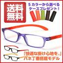 【お試し企画/送料無料】お試し老眼鏡! バネ丁番で快適 5カラーから選べるケース付 老眼鏡 おしゃれ 女性 男性 シニアグラス リーディンググラス