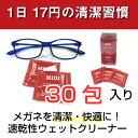 MIDI メガネ拭き めがね拭き 眼鏡拭き 眼鏡クリーナー メガネクリーナー めがね クリーナー 1日12円の新清潔習慣