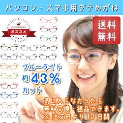pcメガネパソコン用メガネブルーライトカットメガネpcめがねpc眼鏡ブルーライトおしゃれブルーライトカット眼鏡【PCメガネ】pc用眼鏡男女兼用スクエアオーバル青色光カット紫外線カットメンズレディースパソコンメガネjinsメガネpcpcメガネジンズゾフzoffpc