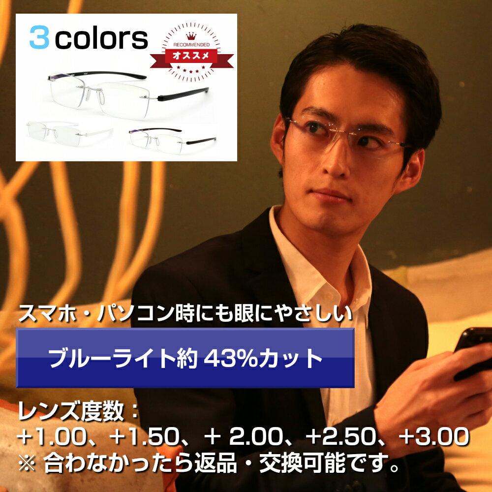 【男のフチなし】 老眼鏡 男性 おしゃれ ブルーライトカット ブルーライト リーディンググラス シニアグラス パソコン用メガネ 老眼 (M307N) 男性用 老眼鏡