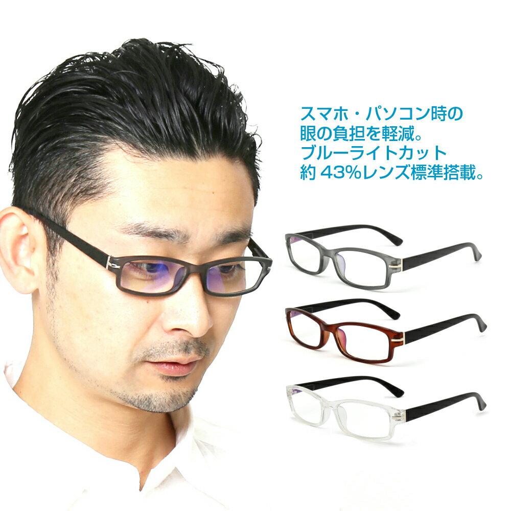 スマートなスマホ・パソコン用リーディンググラス 老眼鏡 ブルーライトカット ブルーライト (M-308N) 選べる3カラー 老眼鏡 おしゃれ 男性用 シニアグラス
