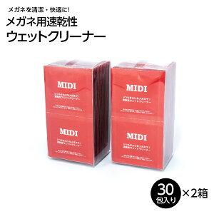 【まとめ買い用】2箱セット MIDI メガネクリーナー 速乾性ウェットタイプ (60包) 毎日使えるメガネの清潔習慣