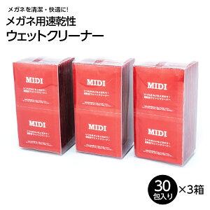 【まとめ買い用】3箱セット MIDI メガネクリーナー 速乾性ウェットタイプ (90包) 毎日使えるメガネの清潔習慣