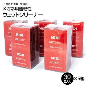 【まとめ買い用】5箱セット MIDI メガネクリーナー 速乾性ウェットタイプ (150包) 毎日使えるメガネの清潔習慣