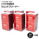 【まとめ買い用】6箱セット MIDI メガネクリーナー 速乾性ウェットタイプ (30包入) 毎日使えるメガネの清潔習慣