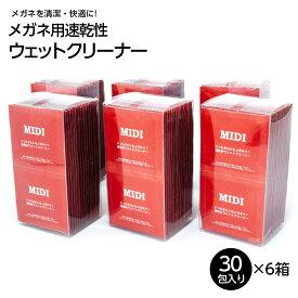 【まとめ買い用】6箱セット MIDI メガネクリーナー 速乾性ウェットタイプ (180包) 毎日使えるメガネの清潔習慣
