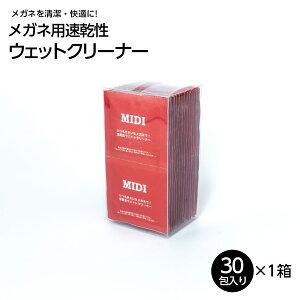MIDI メガネクリーナー 速乾性ウェットタイプ (30包入)