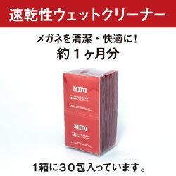 MIDIメガネクリーナー速乾性ウェットタイプ(30包入)