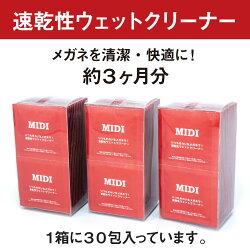 【まとめ買い用】3箱セットMIDIメガネクリーナー速乾性ウェットタイプ(30包入)毎日使えるメガネの清潔習慣
