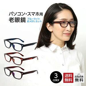 老眼鏡 ブルーライトカット 紫外線カット 掛け外しが快適なバネ丁番 男性用 女性用 メンズ レディース リーディンググラス おしゃれ ウェリントン シニアグラス 選べる3色 UV400