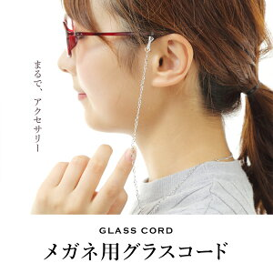 メガネチェーン ストラップ グラスコード シルバー 眼鏡チェーン おしゃれ 軽い メガネコード メガネホルダー(GC-009)