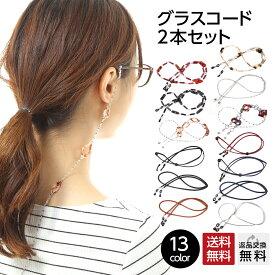 メガネチェーン 選べる2本セット 全13タイプ ストラップ グラスコード 眼鏡チェーン おしゃれ 軽い メガネコード アクセサリー シルバー レザー調 組紐