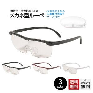 メガネ型ルーペ 拡大鏡 1.6倍 老眼鏡やメガネの上から使用可 メガネルーペ シニアグラス 拡大鏡 男性用 女性用 収納ケース付き 全3色