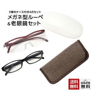メガネ型ルーペと老眼鏡を掛け比べできるお得なセット 拡大鏡 1.6倍 ふちなし老眼鏡 紫外線カット ルーペは老眼鏡やメガネの上から使用可 メガネルーペ シニアグラス 拡大鏡 女性用 収納ケ
