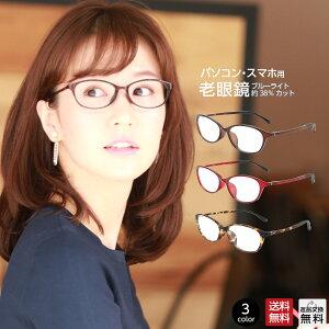 老眼鏡 ブルーライトカット38% 紫外線カット99% 女性用 レディース おしゃれ スマホ・パソコン使用時にオススメ シニアグラス UVカット UV400 全3色 カジュアルなハードケース付き 高機能レン