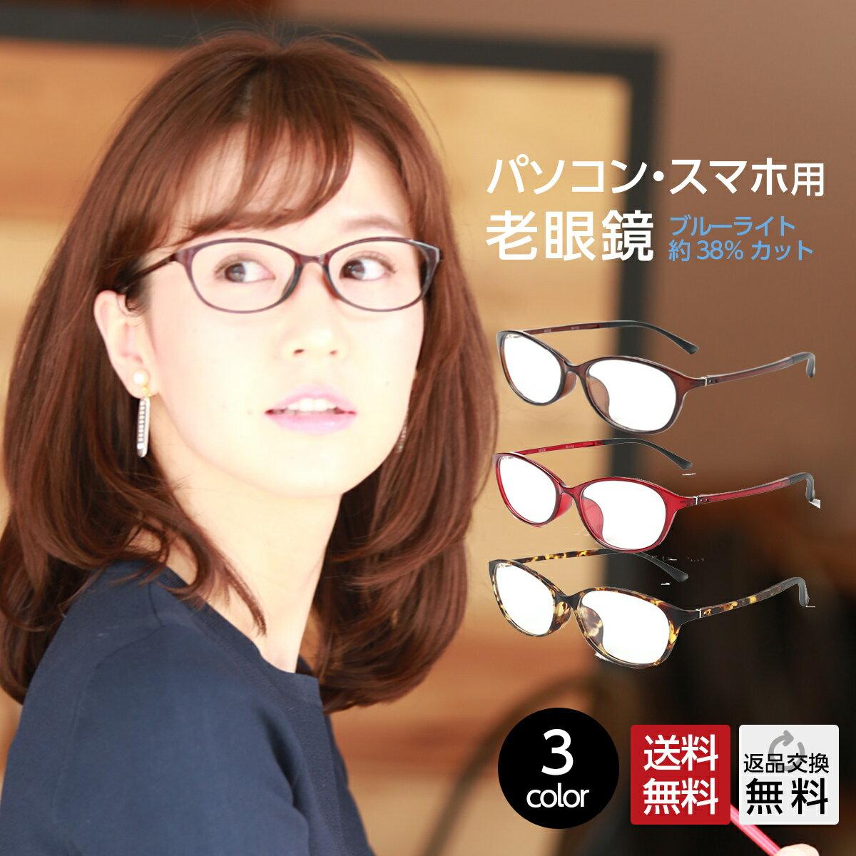 ミディの一押し「いつもより、ちょっとかわいい。」リーディンググラス 選べるデニムケースセット / 老眼鏡 女性 おしゃれ ブルーライトカット ブルーライト リーディンググラス シニアグラス (M-112) 選べる3色 女性用 老眼鏡