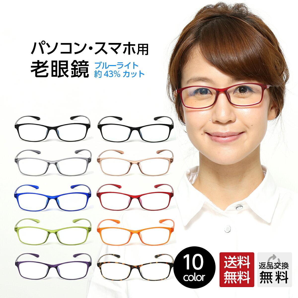 老眼鏡 ブルーライトカット43% 紫外線カット99% 超軽量 カラフルで楽しいパソコン・スマホ用老眼鏡 10カラー 軽すぎて羽のようなかけ心地 男性用 女性用 メンズ レディース おしゃれ リーディンググラス シニアグラス 超軽量モダンスクエア