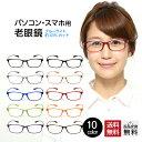 老眼鏡 ブルーライトカット43% 紫外線カット99% おしゃれ メンズ レディース 男性用 女性用 超軽量 シニアグラス 軽…