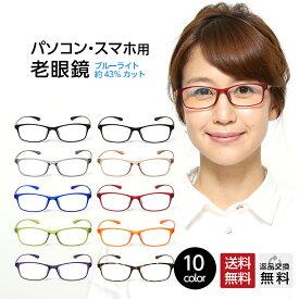 老眼鏡 ブルーライトカット43% 紫外線カット99% おしゃれ メンズ レディース 男性用 女性用 超軽量 シニアグラス 軽すぎて羽のようなかけ心地のカラフルで楽しいパソコン・スマホ用老眼鏡 10カラー リーディンググラス