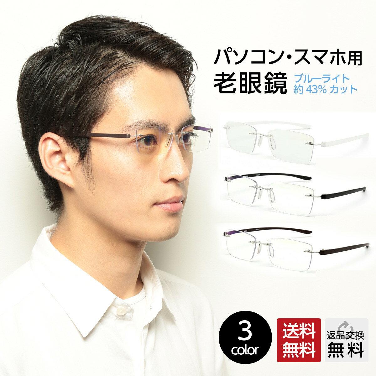 【男のフチなし】老眼鏡 ブルーライトカット43% 紫外線カット99% 超軽量 男性用 おしゃれ リーディンググラス シニアグラス パソコン用メガネ PCメガネ メンズ