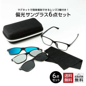 ブルーライトカットメガネにクリップオン 前掛けタイプの偏光サングラス 3種類のレンズ 専用ケース メガネ拭き 6点セット