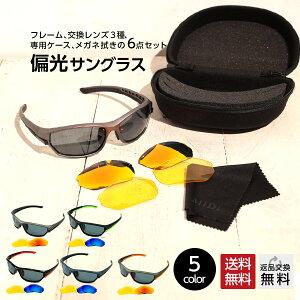 偏光サングラス 3種類の交換レンズ 専用ケース付き グレーレンズ・イエローレンズ・ブルーミラーまたは レッドミラーレンズ