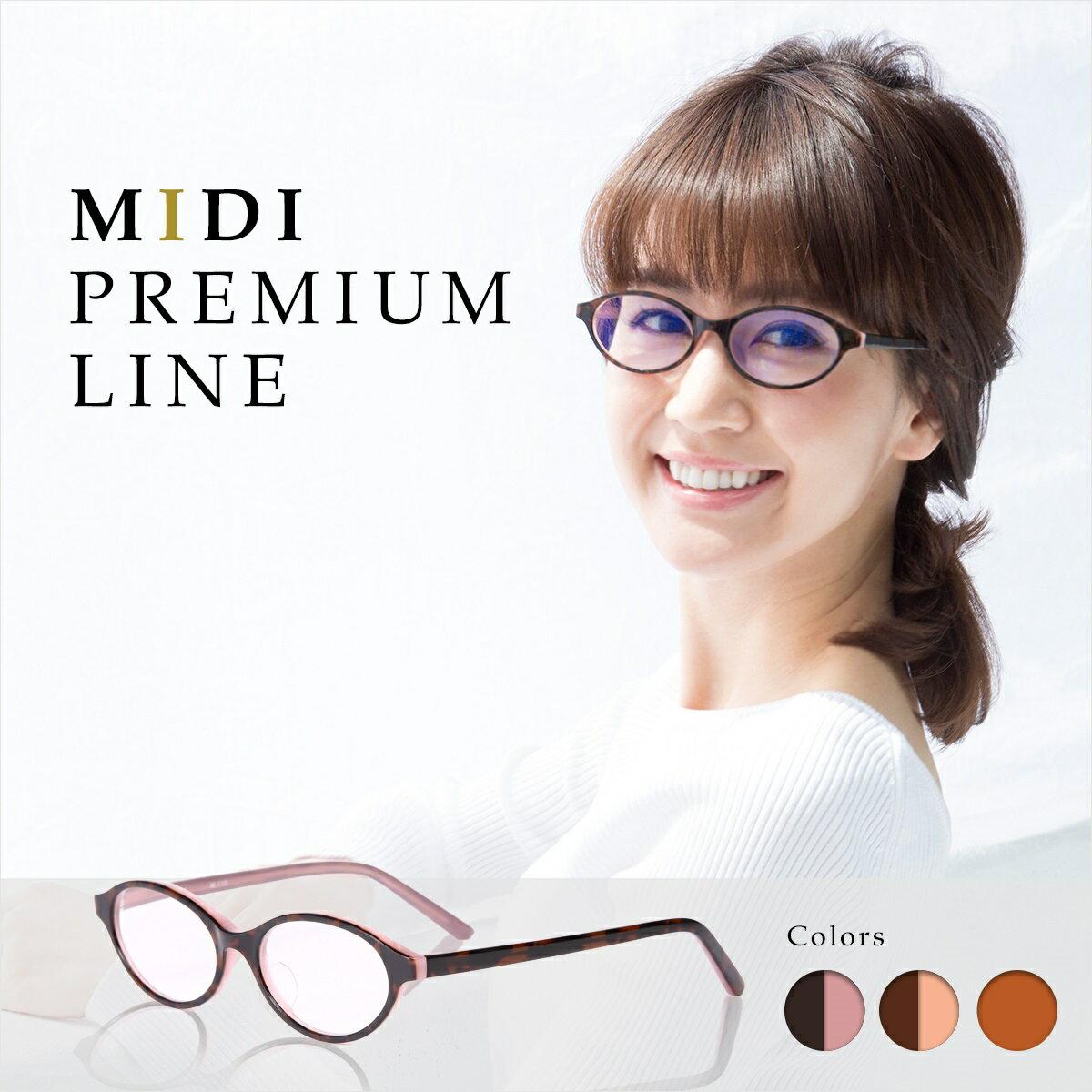 【MIDIプレミアムライン】本格派アセテートのお洒落オーバルリーディンググラス(M-110) 「もっと可愛く!」 老眼鏡 女性 おしゃれ ブルーライト ブルーライトカット PCリーディンググラス PC老眼鏡 ブルーライトカットレンズ搭載