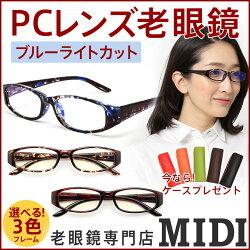 シンプルなデザイン+デミ柄のアクセント老眼鏡ブルーライトカット(M-207)選べる3カラー老眼鏡おしゃれ男女兼用男性用女性用ブルーライト
