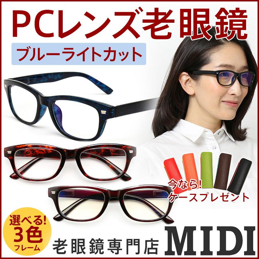 お洒落リーディンググラスならコレ! 「デミ柄+ウェリントン」 老眼鏡 ブルーライトカット (M-208N) 選べる3カラー 老眼鏡 おしゃれ 男性用 女性用 ブルーライト