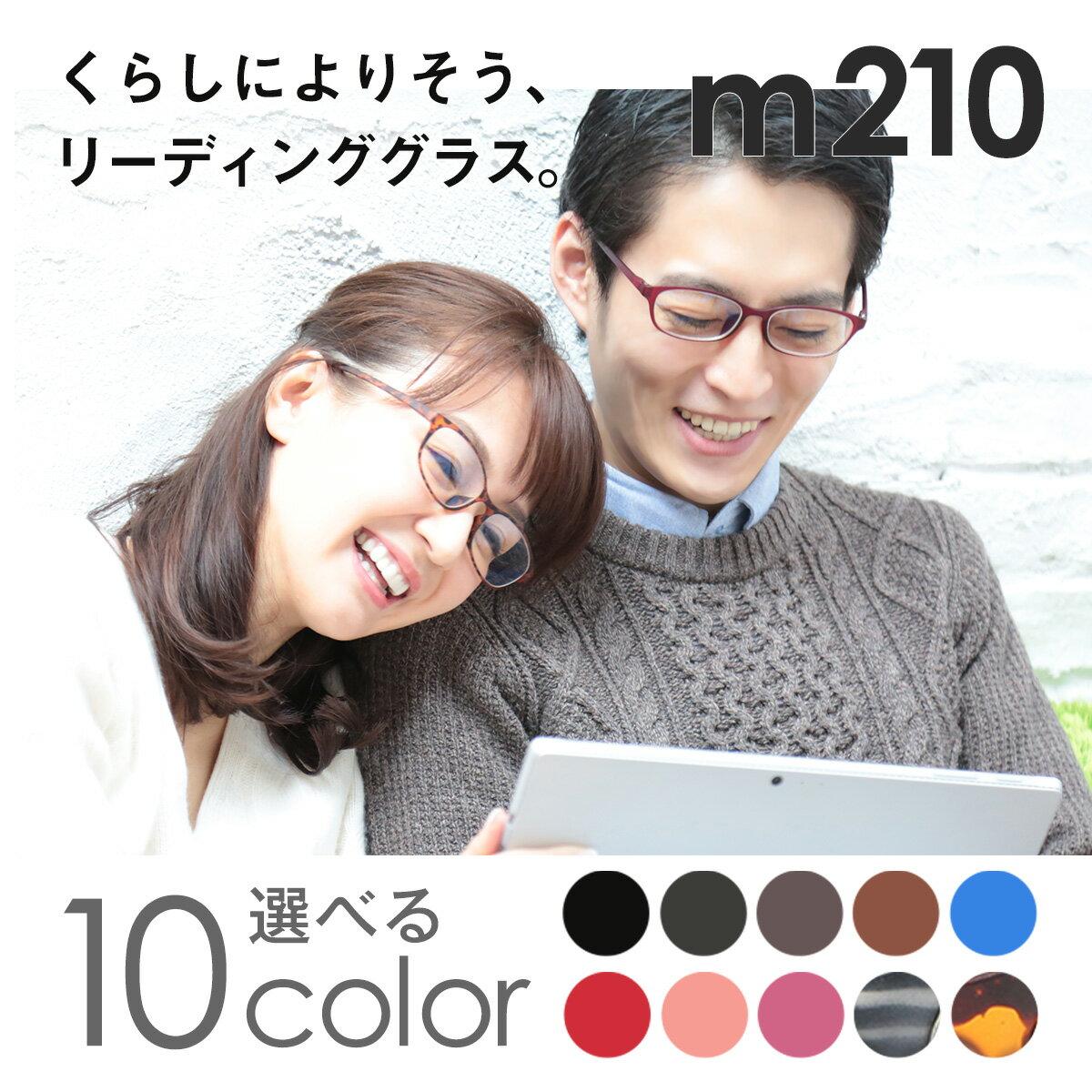 【送料無料】 老眼鏡 男性 女性 おしゃれ ブルーライトカット ブルーライト 10カラーで楽しくなるリーディンググラス 【COLORS】 超軽量モダンスクエア (M-210)