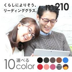 老眼鏡ユニセックスおしゃれブルーライトカットブルーライトリーディンググラス(M-210)選べる10色老眼鏡