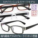 スマートなモダンスクエア 老眼鏡 ブルーライトカット (M-308N) 選べる3カラー 老眼鏡 おしゃれ 男性用 ブルーライト