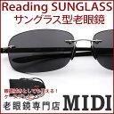 老眼鏡 男性 おしゃれ サングラス リーディンググラス(M-305)シルバーブリッジ×スモークカラーレンズ 男性用 老眼鏡
