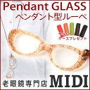 ルーペ おしゃれ ペンダント メガネ ストラップ 老眼鏡 女性 ペンダントルーペ ペンダントグラス(PG-004C1)コニャック 老眼鏡 紐は5色から選べます!